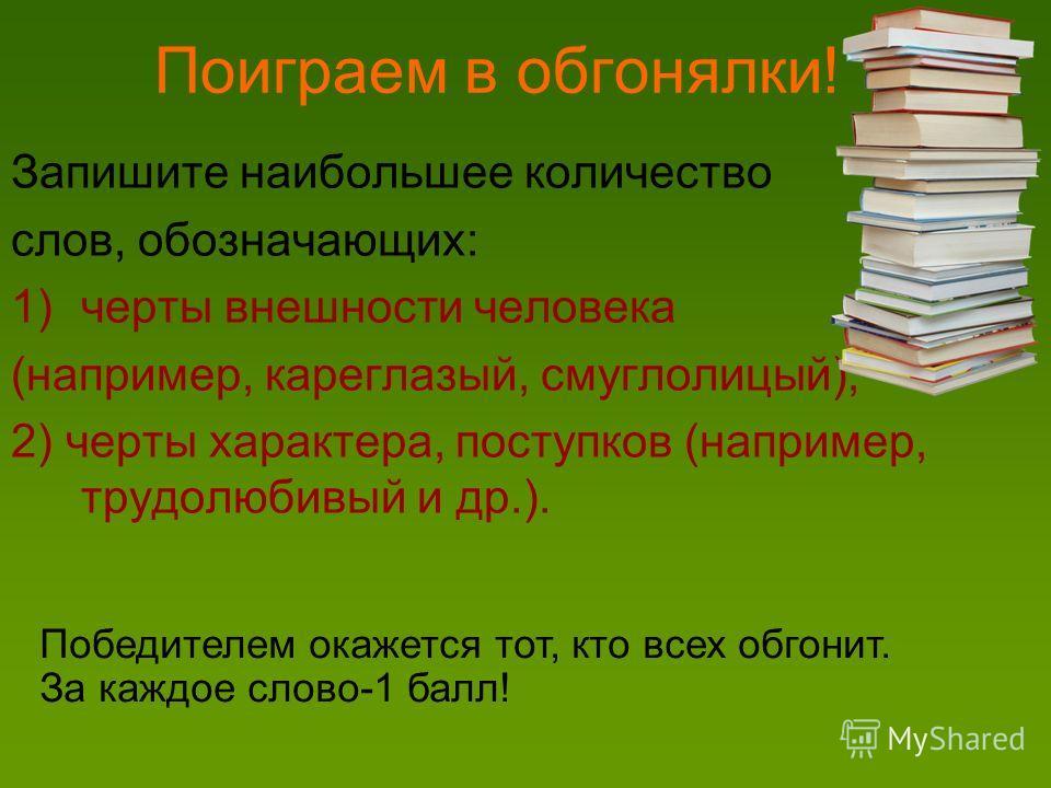 Знаете ли вы… После принятия на Руси христианства из Церковной литературы в русский язык вошло Много сложных слов, образованных по типу греческих: благолепие, благоухание, велеречивый (многословный), славословить. Издревле очень богаты меткими сложны