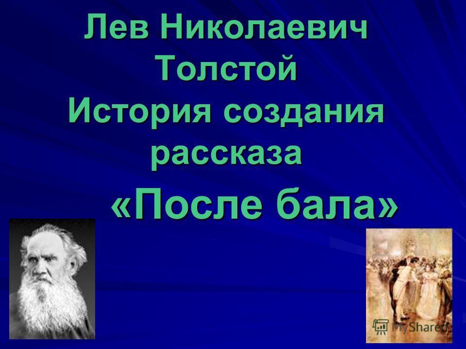 Презентацию подготовила Учитель СОШ 3 Г. Осинники Вессели Ирина Сергеевна