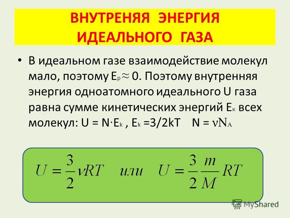 ВНУТРЕНЯЯ ЭНЕРГИЯ ИДЕАЛЬНОГО ГАЗА В идеальном газе взаимодействие молекул мало, поэтому Е р 0. Поэтому внутренняя энергия одноатомного идеального U газа равна сумме кинетических энергий Е к всех молекул: U = N · E k, E k =3/2kT N = νN A