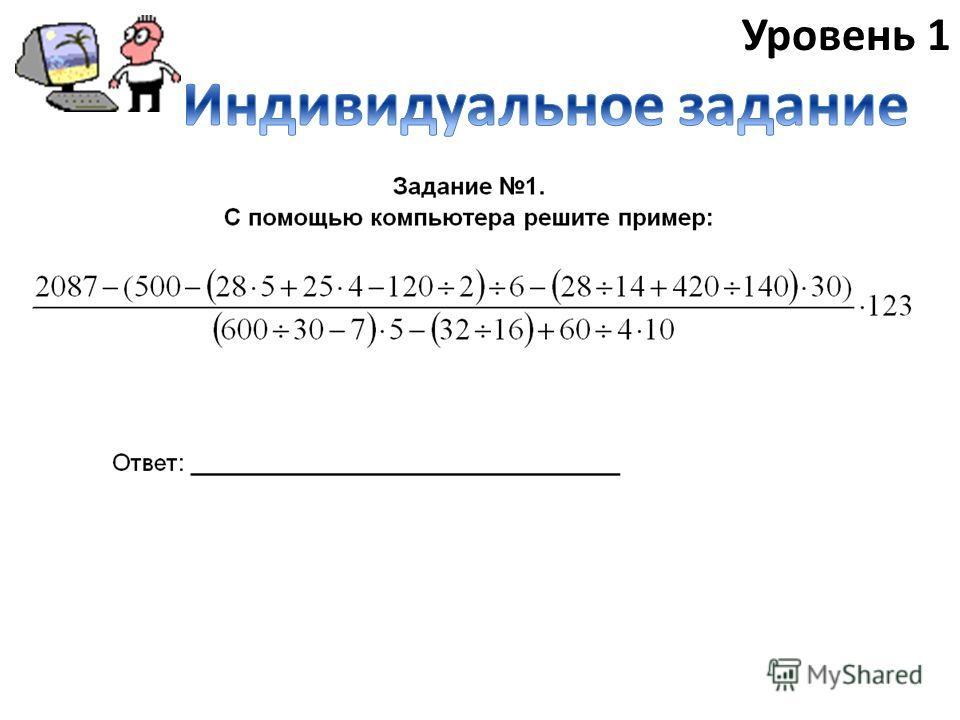 Гамова Юлия Занефовна учитель информатики и ИКТ МБОУ «Лицей 3» г.Саров Нижегородской области