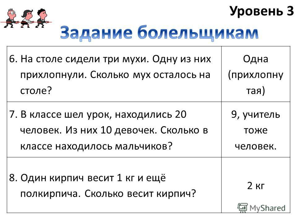 Уровень 2 4. Представь себе, что ты машинист, ведущий поезд из Сарова в Москву. Всего в составе поезда 13 вагонов. Поезд обслуживается бригадой в 30 человек. Начальнику поезда 46 лет. Кочегар на 3 года старше машиниста. Сколько лет машинисту поезда?