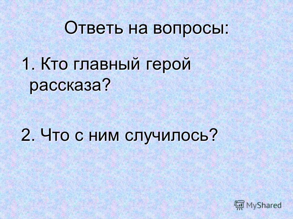 Евгений Пермяк Евгений Пермяк «Самое страшное» «Самое страшное»