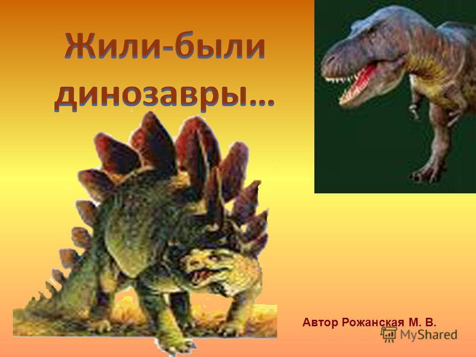 Автор Рожанская М. В.