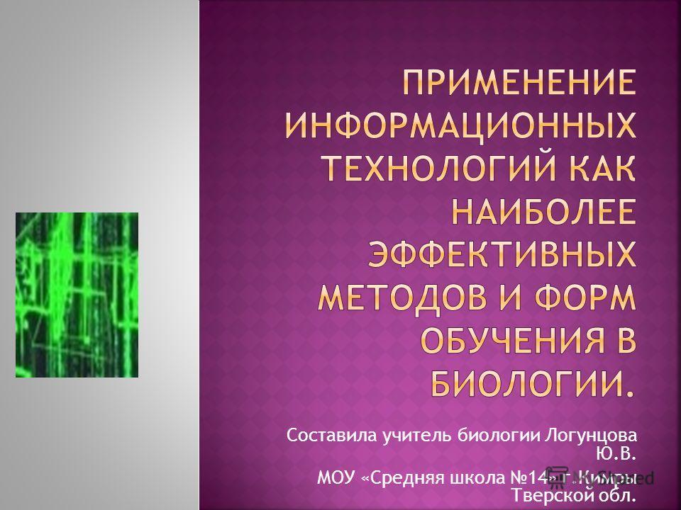 Составила учитель биологии Логунцова Ю.В. МОУ «Средняя школа 14» г.Кимры Тверской обл.
