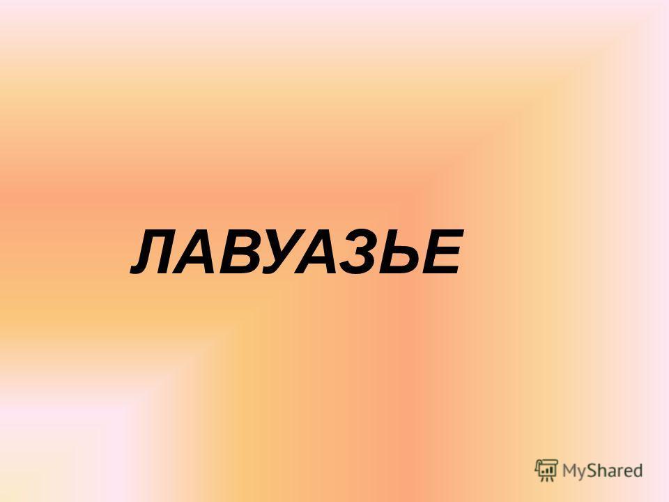 ЛАВУАЗЬЕ