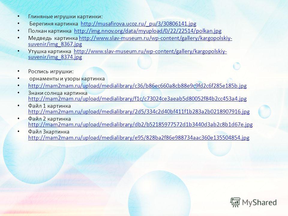 Глиняные игрушки картинки: Берегиня картинка http://musafirova.ucoz.ru/_pu/3/30806141.jpghttp://musafirova.ucoz.ru/_pu/3/30806141. jpg Полкан картинка http://img.nnov.org/data/myupload/0/22/22514/polkan.jpghttp://img.nnov.org/data/myupload/0/22/22514
