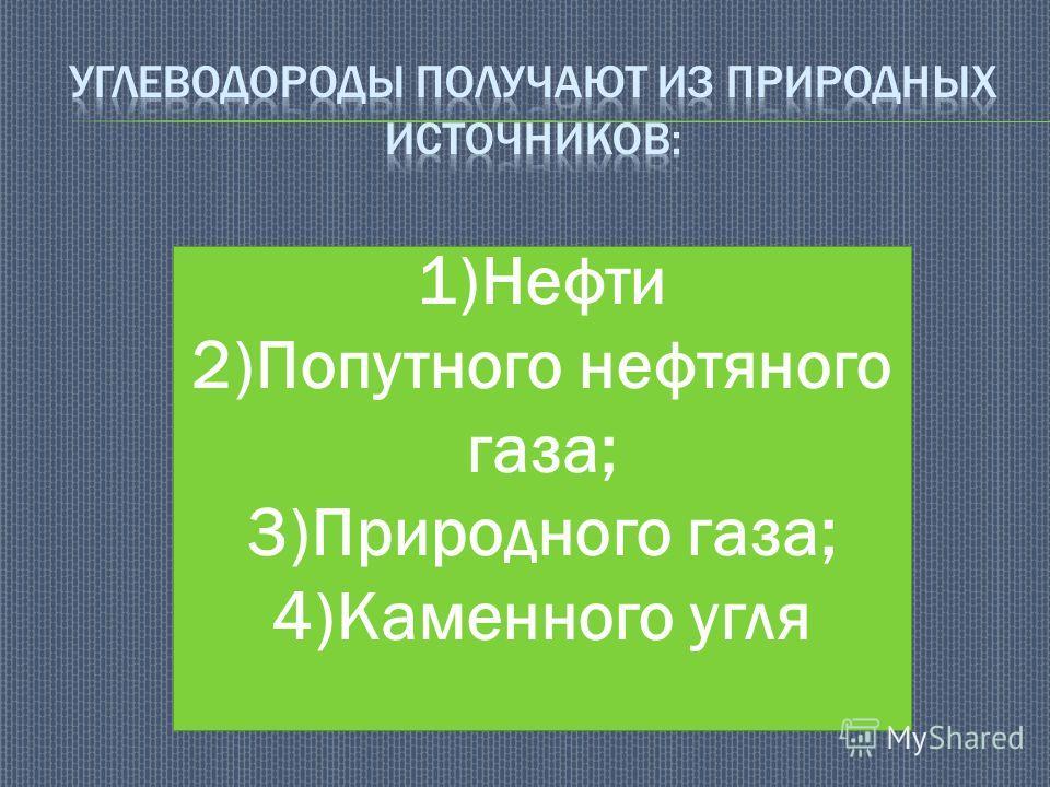 1)Нефти 2)Попутного нефтяного газа; 3)Природного газа; 4)Каменного угля