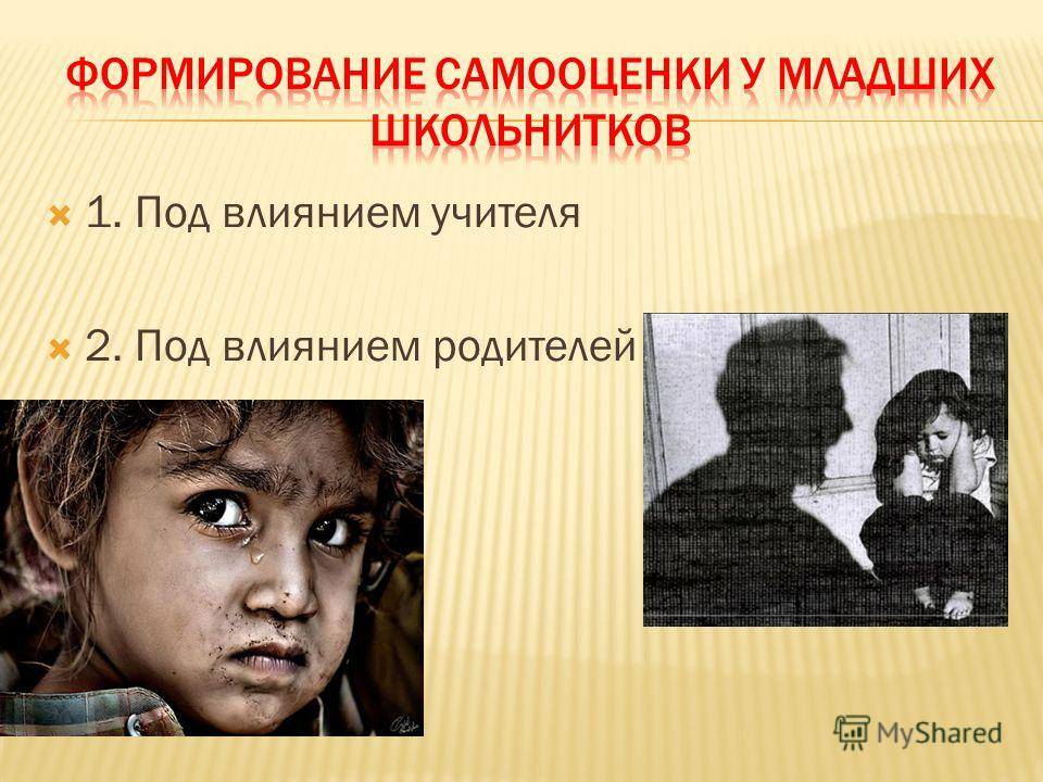 1. Под влиянием учителя 2. Под влиянием родителей