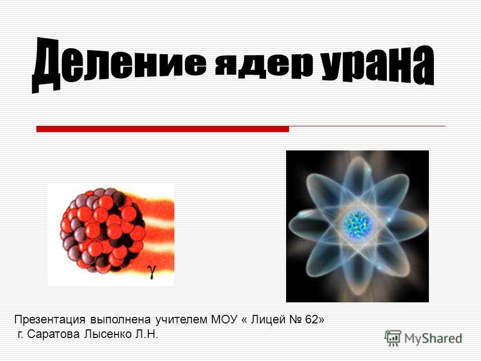 Презентация выполнена учителем МОУ « Лицей 62» г. Саратова Лысенко Л.Н.