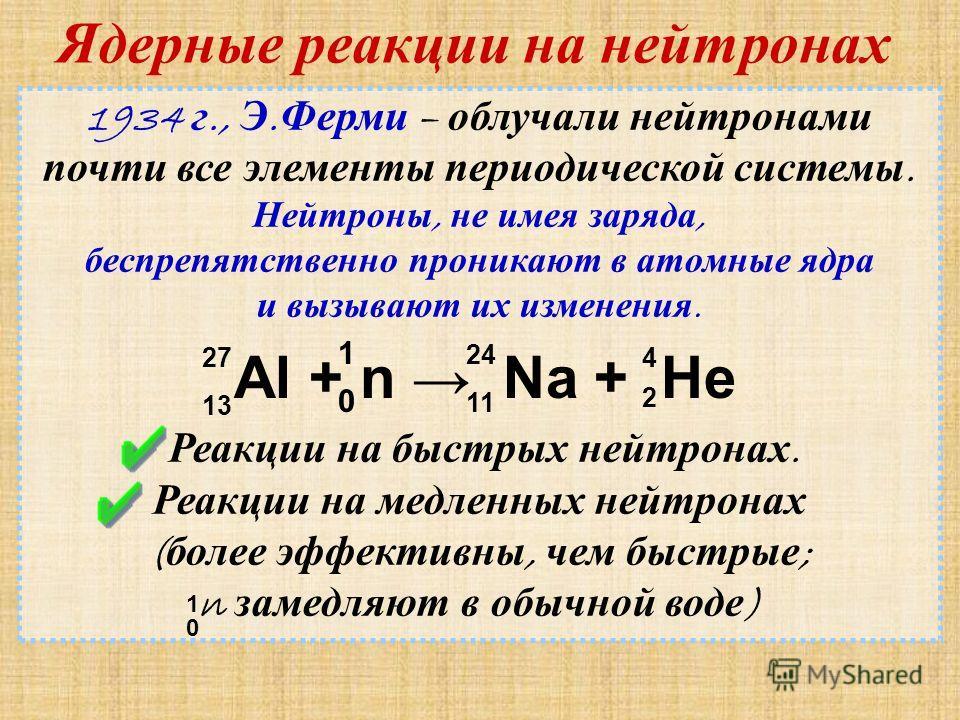 Ядерные реакции на нейтронах 1934 г., Э. Ферми – облучали нейтронами почти все элементы периодической системы. Нейтроны, не имея заряда, беспрепятственно проникают в атомные ядра и вызывают их изменения. Реакции на быстрых нейтронах. Реакции на медле
