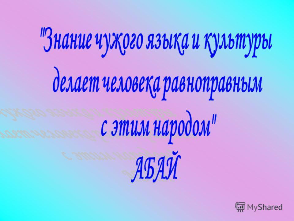 Подготовила учитель русского языка и литературы ГУ СОШ 47 г.Семей