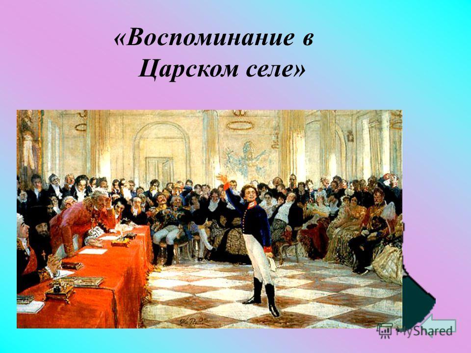 Назовите стихотворение, которое А.С.Пушкин прочел на экзамене в лицее в присутствии знаменитого поэта Державина.