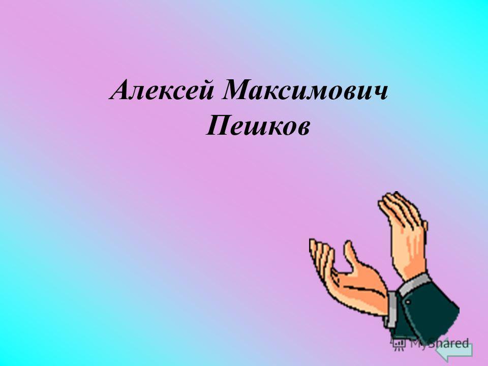 Назовите настоящее имя Максима Горького»?