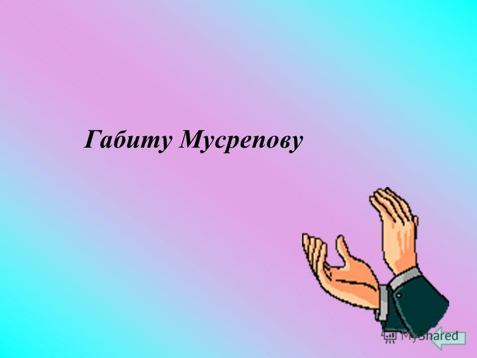 Кому из казахских писателей принадлежат слова: «Мои рассказы о матери написаны под влиянием Горького»