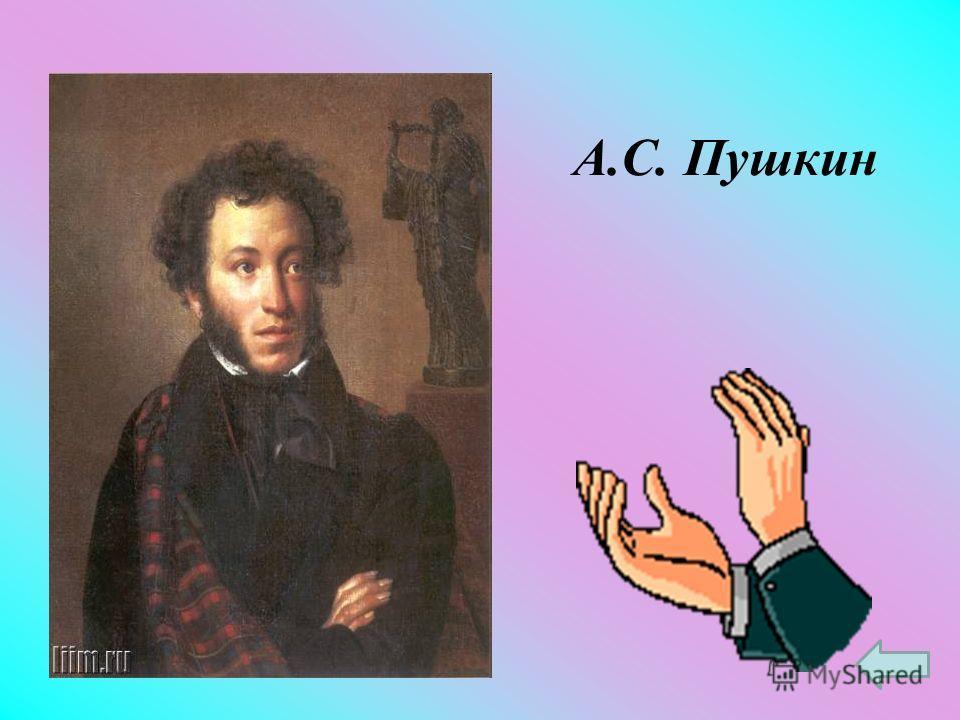 Он родился в Москве 26 мая 1799 году. Отец его, Сергей Львович, происходил от старинного дворянского рода, мать- Надежда Осиповна – была внучкой Ибрагима, «арапа Петра Великого». О ком идет речь?