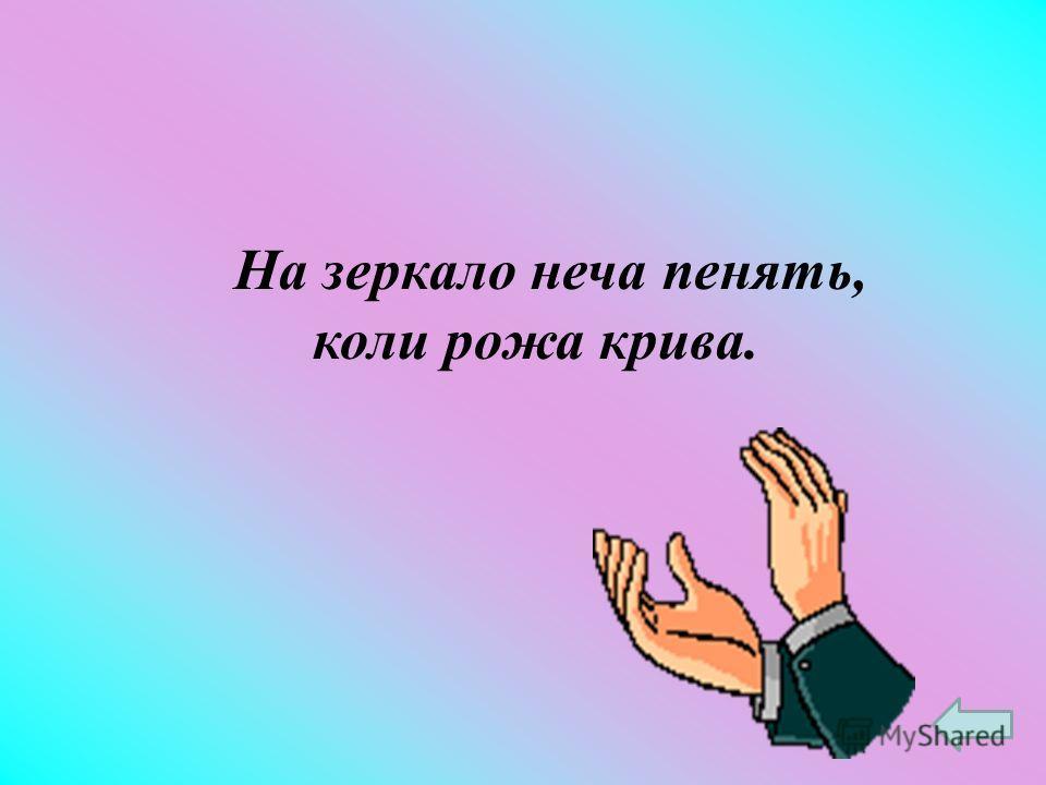 Какую пословицу Гоголь взял эпиграфом к комедии Ревизор?