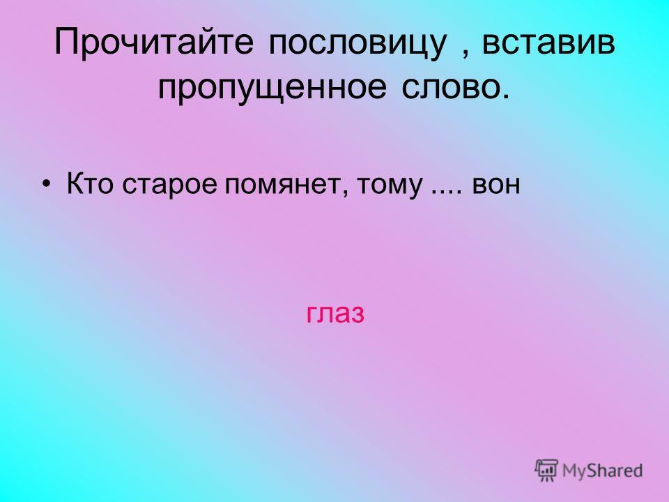 Переведи на казахский и английский языки. Рыбка Балық Fish
