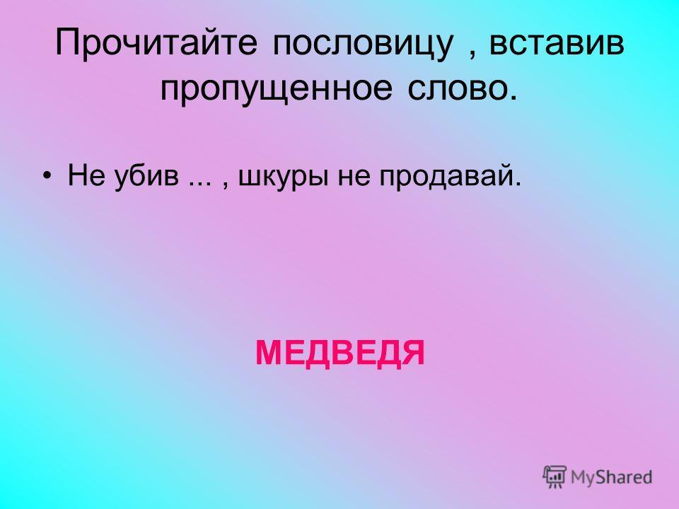 Глаз Көз Еуе Переведи на казахский и английский языки.
