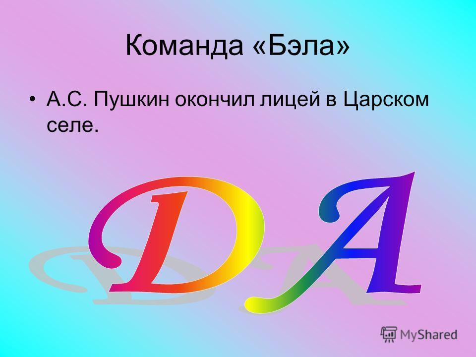 Команда «Бэла» Автор комедии «Ревизор» - М. Горький.