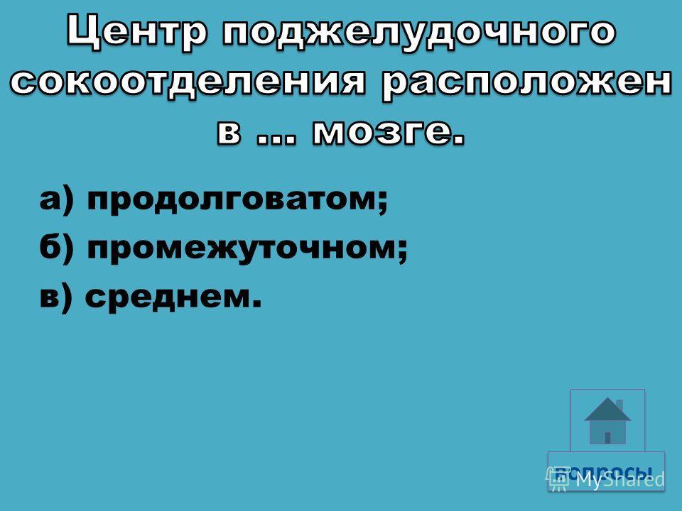 а) такая же, как и животной; б) лучше, чем животной; в) хуже, чем животной. вопросы