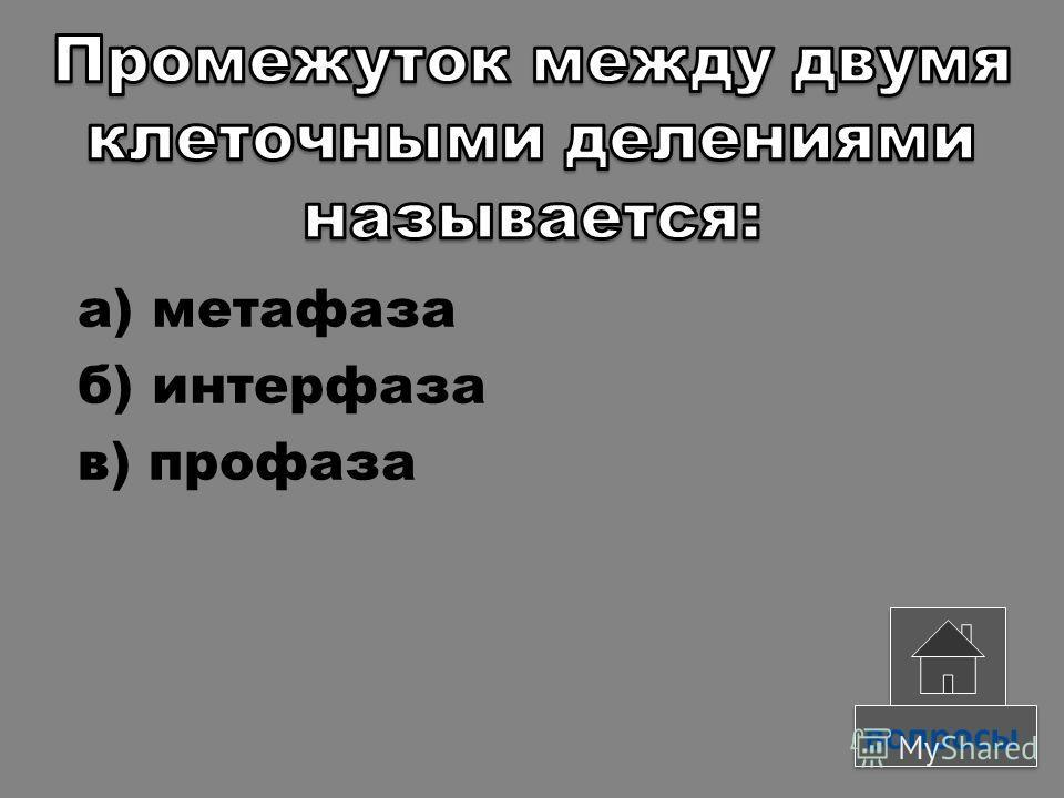 а) хлоропласты; б) хромопласты; в) хромосомы. вопросы