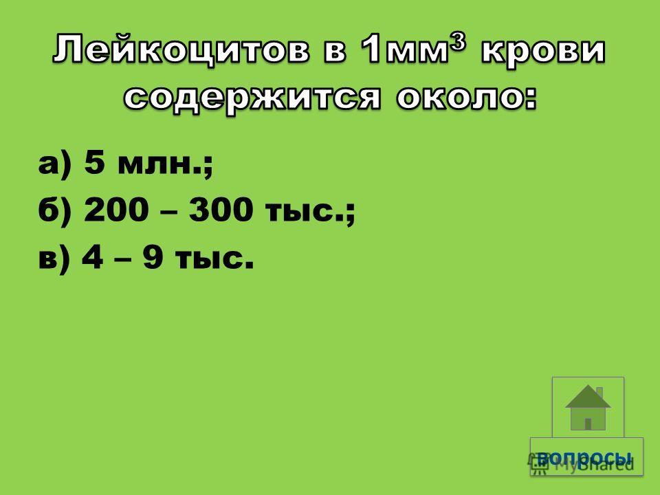 а) 5 млн.; б) 200 – 300 тыс.; в) 5 – 10 тыс.
