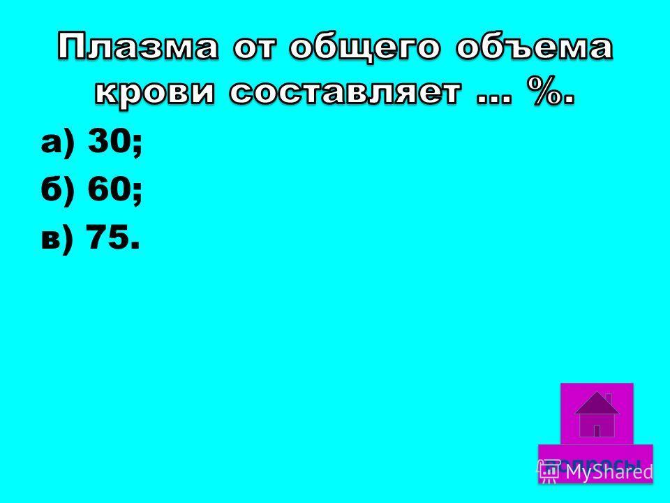 а) 7 л; б) 5 л; в) 4 л.