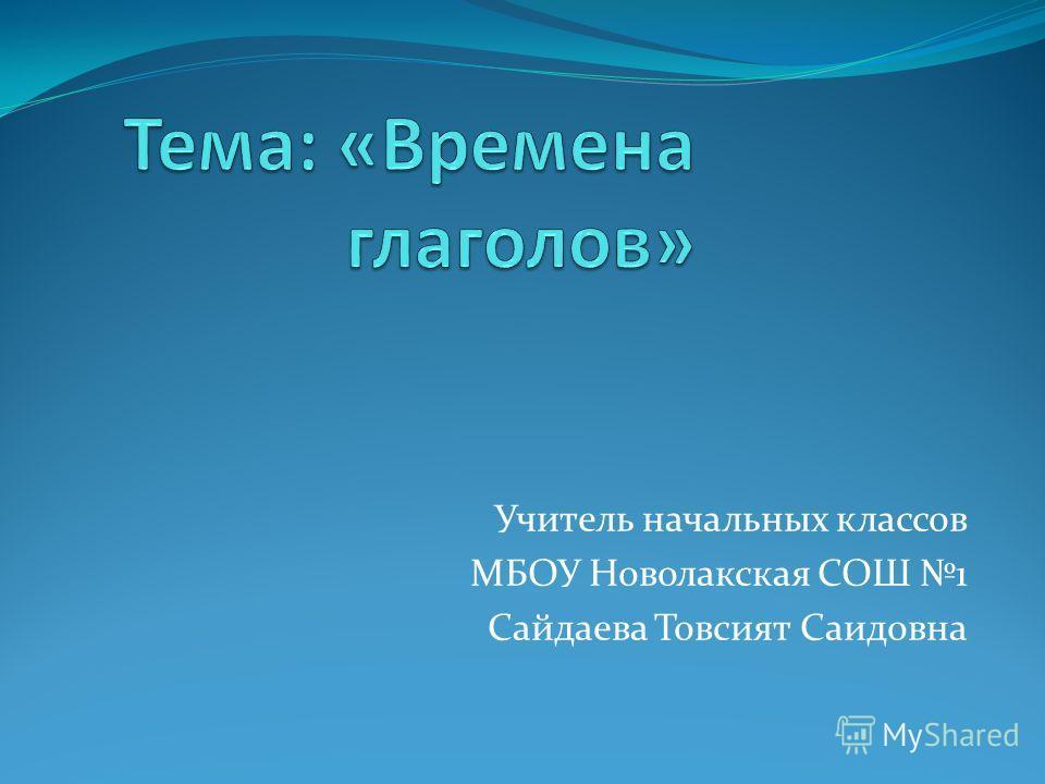 Учитель начальных классов МБОУ Новолакская СОШ 1 Сайдаева Товсият Саидовна