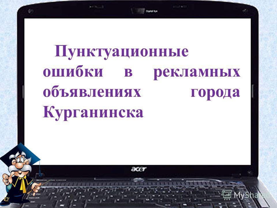 Пунктуационные ошибки в рекламных объявлениях города Курганинска