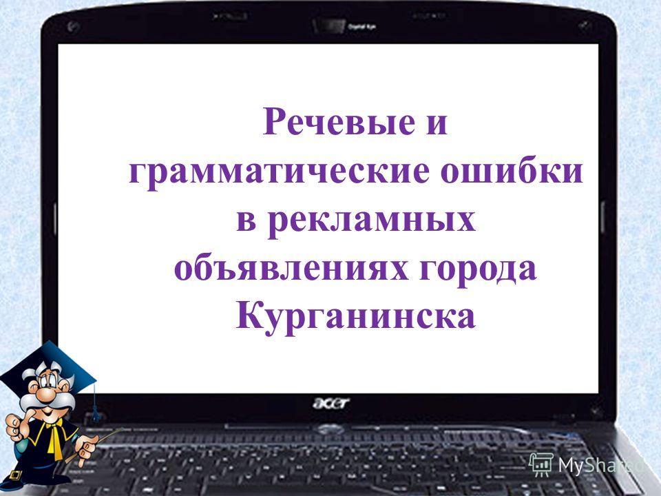 Речевые и грамматические ошибки в рекламных объявлениях города Курганинска