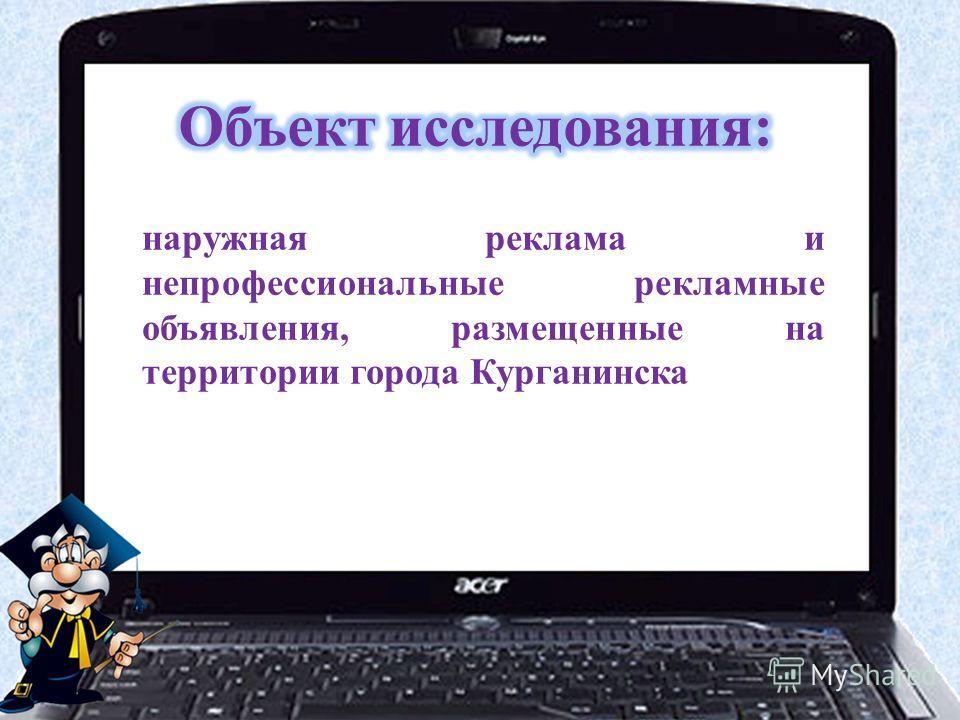наружная реклама и непрофессиональные рекламные объявления, размещенные на территории города Курганинска