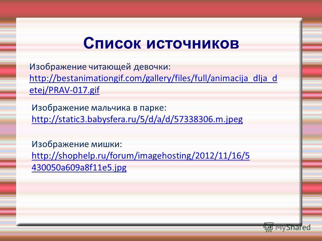 Изображение мишки: http://shophelp.ru/forum/imagehosting/2012/11/16/5 430050a609a8f11e5. jpg Изображение мальчика в парке: http://static3.babysfera.ru/5/d/a/d/57338306.m.jpeg Изображение читающей девочки: http://bestanimationgif.com/gallery/files/ful