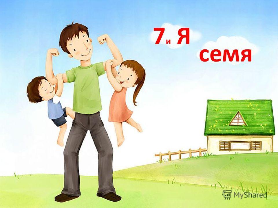 7 и Я семя