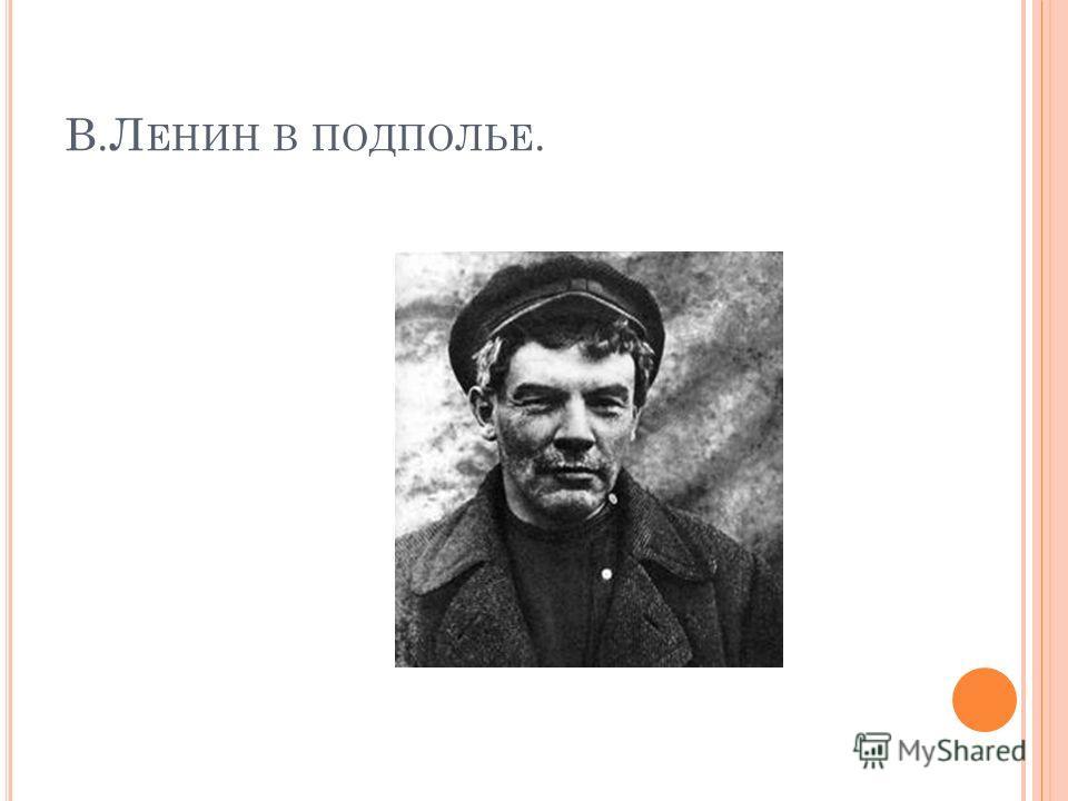 В.Л ЕНИН В ПОДПОЛЬЕ.