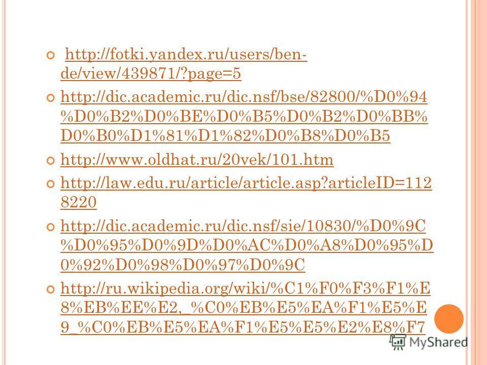 http://fotki.yandex.ru/users/ben- de/view/439871/?page=5http://fotki.yandex.ru/users/ben- de/view/439871/?page=5 http://dic.academic.ru/dic.nsf/bse/82800/%D0%94 %D0%B2%D0%BE%D0%B5%D0%B2%D0%BB% D0%B0%D1%81%D1%82%D0%B8%D0%B5 http://dic.academic.ru/dic.