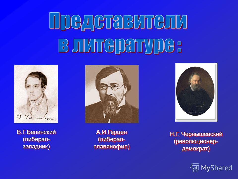 В.Г.Белинский (либерал- западник) А.И.Герцен (либерал- славянофил) Н.Г. Чернышевский (революционер- демократ)