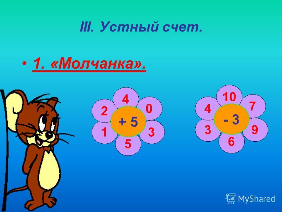 II. Каллиграфическая минутка 13 13 13 -Какие цифры использовали для записи числа 13? -Расскажите все, что знаете об этом числе. 13 131412 3 ед.1 дес. 13 Двузначное число Нечетное число