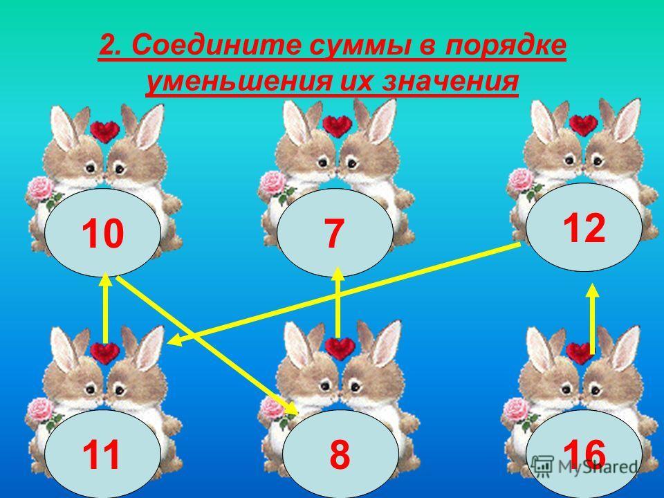 2. Соедините суммы в порядке увеличения их значения 6+9 6+3 6+7 6+8 6+2 6+0 6 8 9 13 14 15