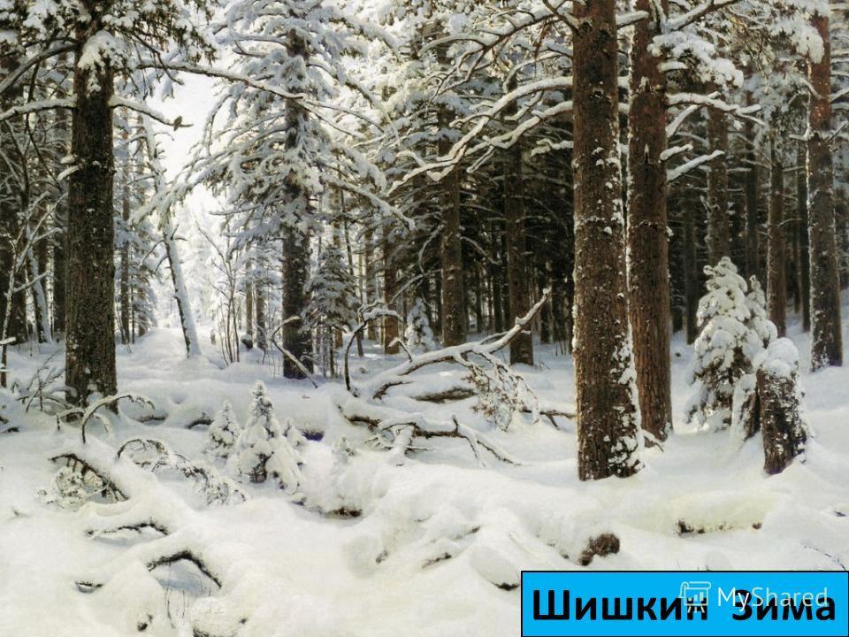 Б. Кустодиев Зима