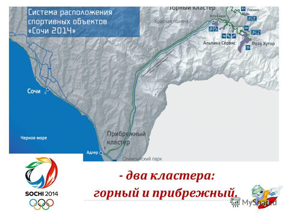 Сочи - 2014 2. Зимняя Олимпиада в Сочи - самая компактная из всех Олимпиад : все спортивные ледовые объекты построены так, что можно быстро добраться из одного в другой. На какие части ( кластеры ) разделены 11 Олимпийских объектов ? - два кластера :