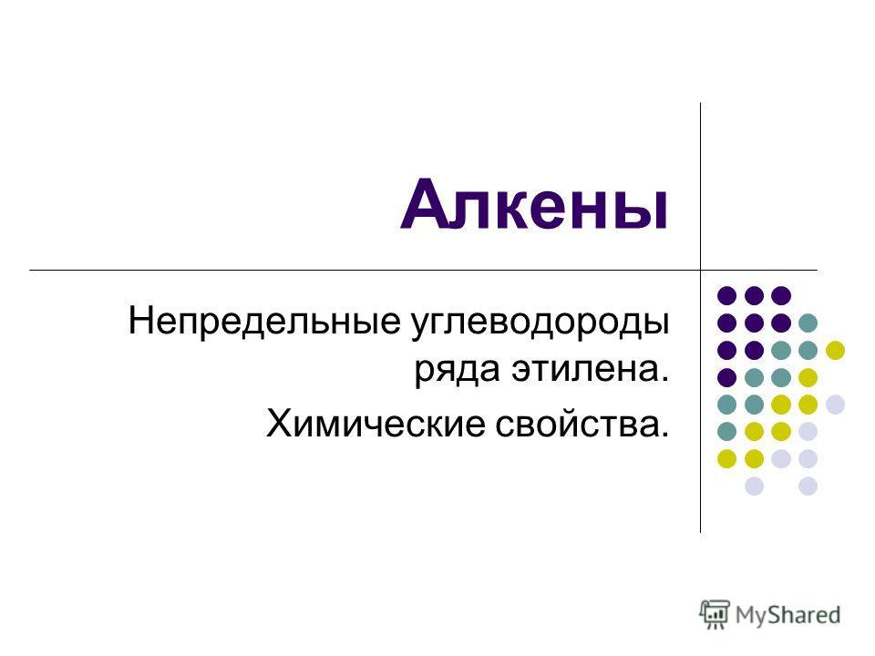 Алкены Непредельные углеводороды ряда этилена. Химические свойства.