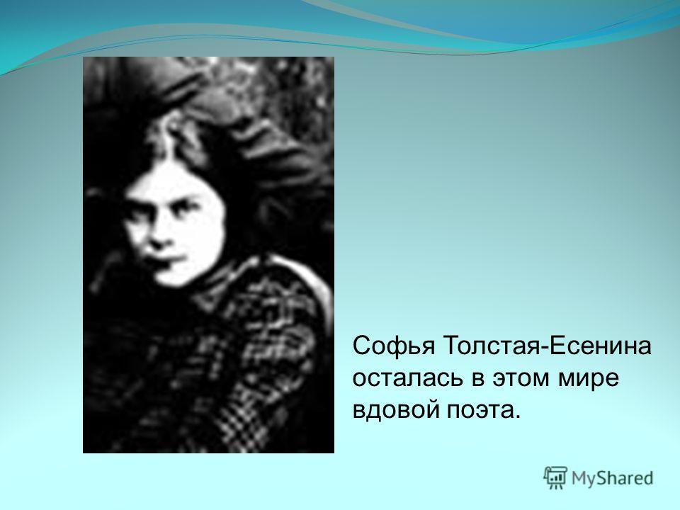 Софья Толстая-Есенина осталась в этом мире вдовой поэта.