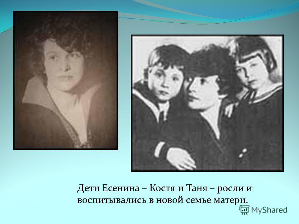 Дети Есенина – Костя и Таня – росли и воспитывались в новой семье матери.