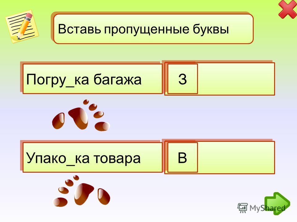 Вставь пропущенные буквы Погру_ка багажа З З Упако_ка товара В В