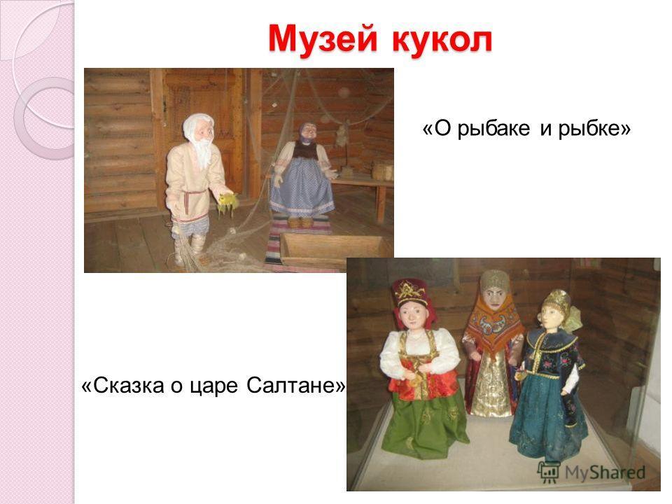 Музей кукол «О рыбаке и рыбке» «Сказка о царе Салтане»