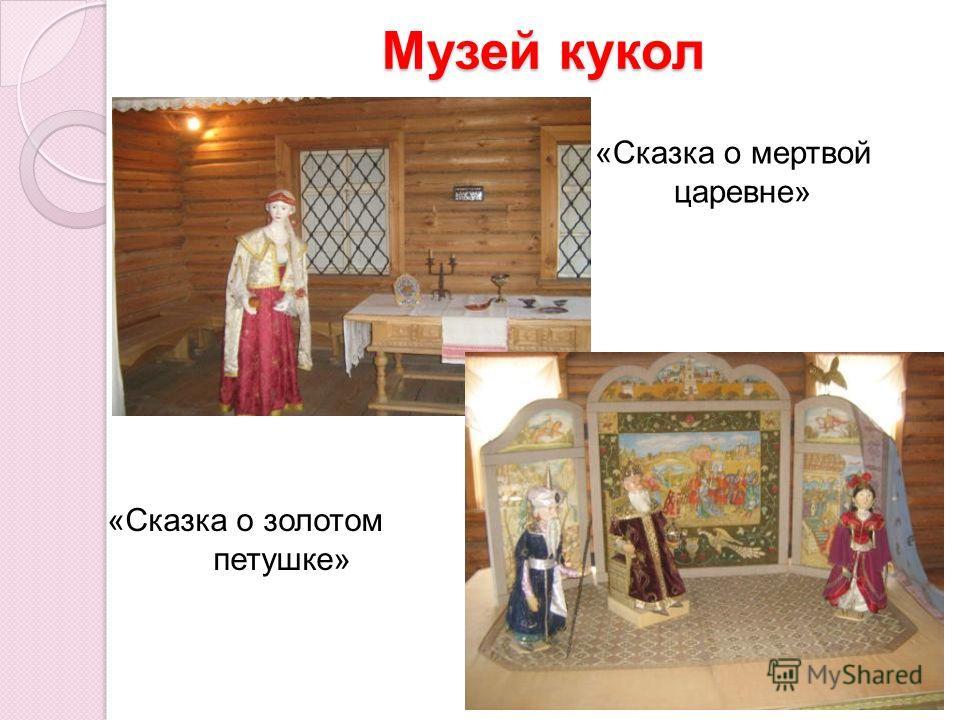 Музей кукол «Сказка о мертвой царевне» «Сказка о золотом петушке»