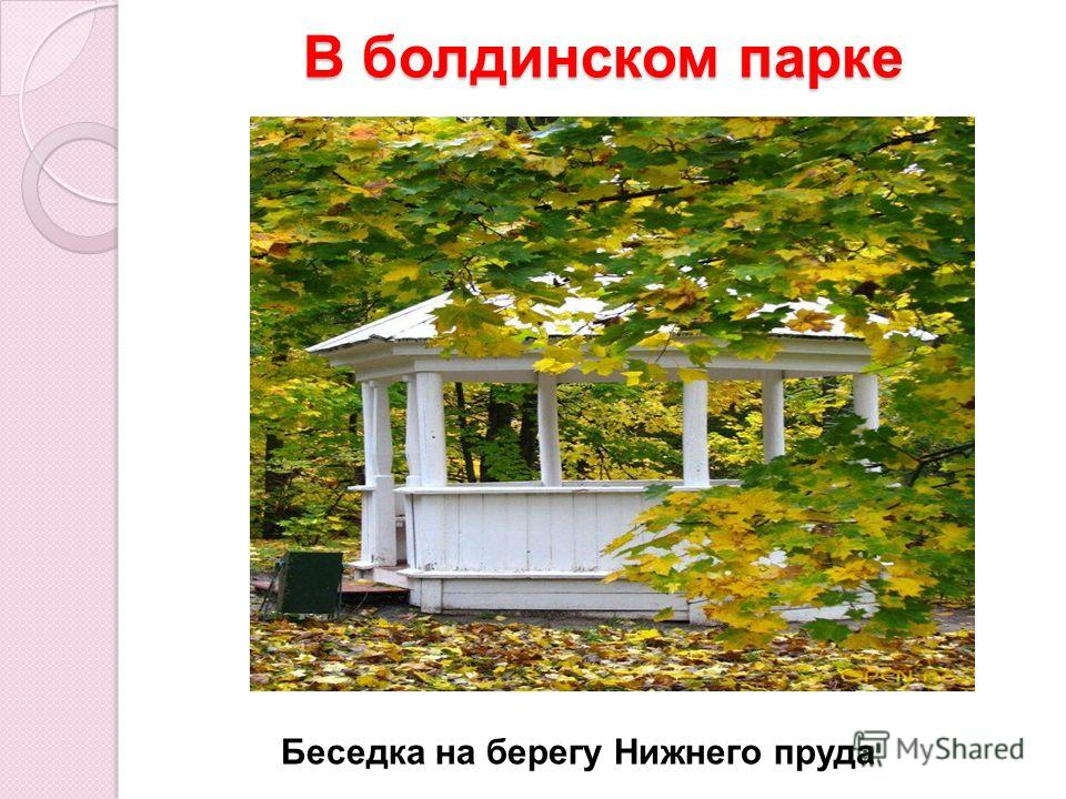 В болдинском парке Беседка на берегу Нижнего пруда
