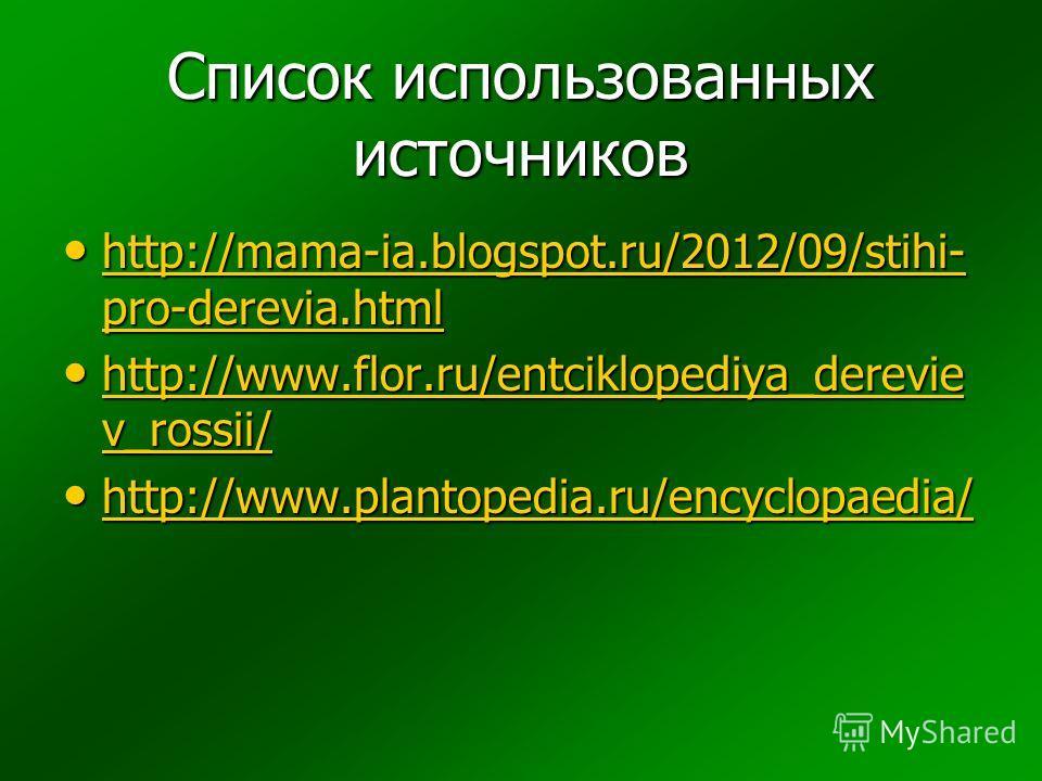 Список использованных источников http://mama-ia.blogspot.ru/2012/09/stihi- pro-derevia.html http://mama-ia.blogspot.ru/2012/09/stihi- pro-derevia.html http://mama-ia.blogspot.ru/2012/09/stihi- pro-derevia.html http://mama-ia.blogspot.ru/2012/09/stihi