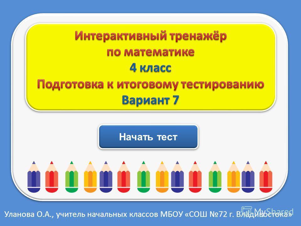 Начать тест Уланова О.А., учитель начальных классов МБОУ «СОШ 72 г. Владивостока»