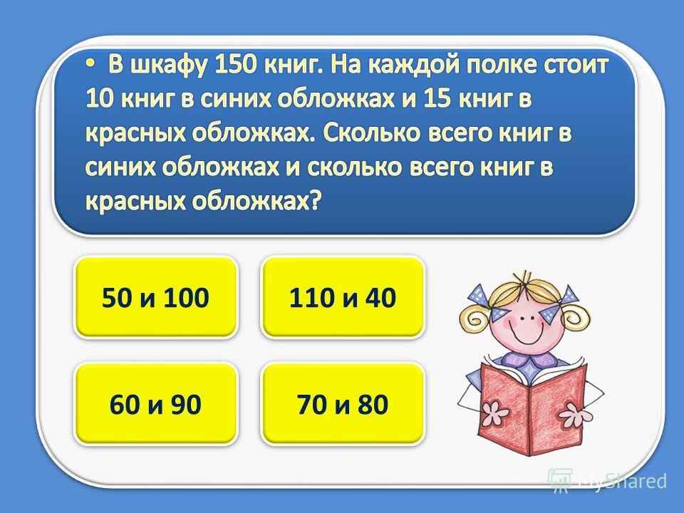 60 и 90 50 и 100 110 и 40 70 и 80